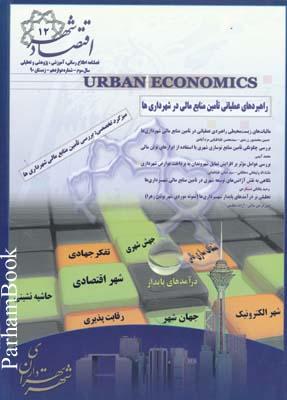 فصلنامه اقتصاد شهر 12