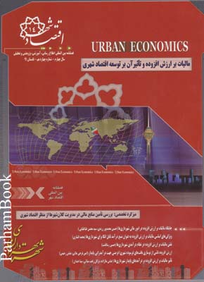 فصلنامه اقتصاد شهر 14