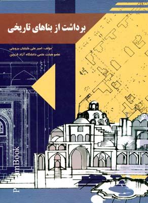 برداشت از بناهای تاریخی (چ 4)