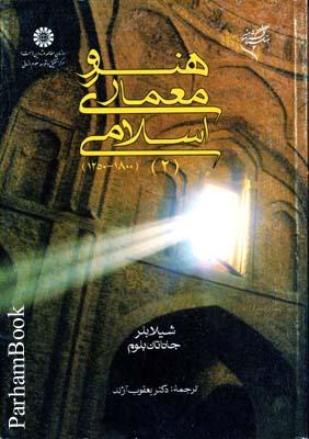 هنر و معماري اسلامي 2