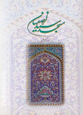 مسجد سيد اصفهان