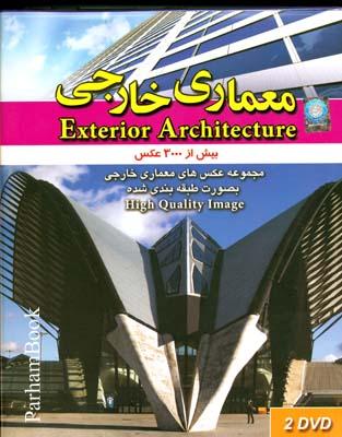 dvd معماري خارجي