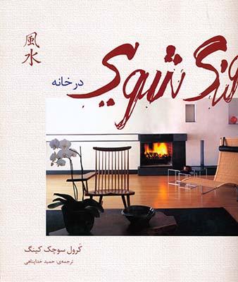 فنگ شويي در خانه
