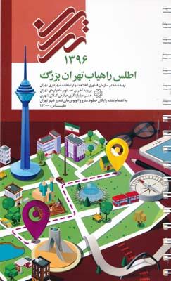 اطلس راهياب تهران بزرگ 1396