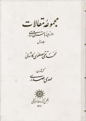 مجموعه مقالات در زمينه باستان شناسي جلد اول