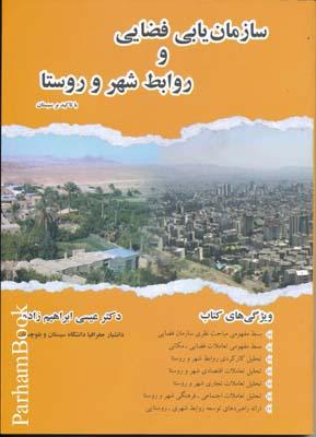 سازمان يابي فضايي و روايط شهر و روستا