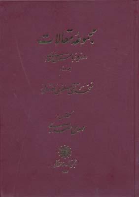 مجموعه مقالات در زمينه باستان شناسي جلد دوم