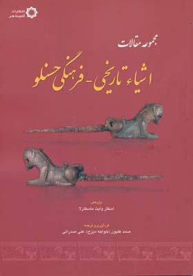 مجموعه مقالات اشيا تاريخي فرهنگي حسنلو