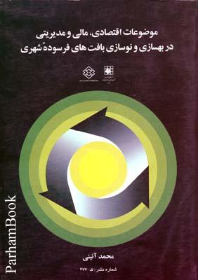 نشريه477 موضوعات اقتصادي