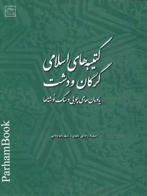 كتيبه هاي اسلامي گرگان و دشت