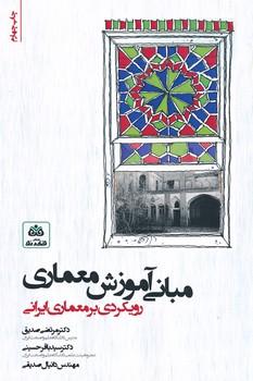 مباني آموزش معماري(رويكردي بر معماري ايراني)