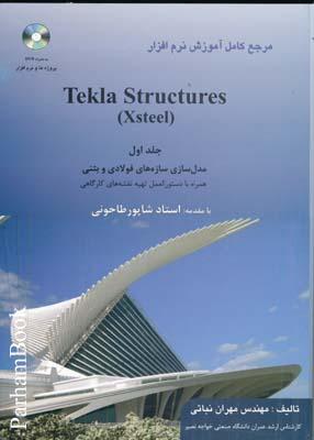 مرجع كامل TeKla Structuresج1