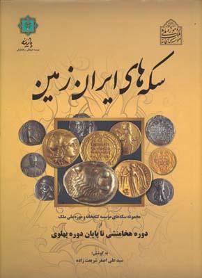 سکه های ایران زمین