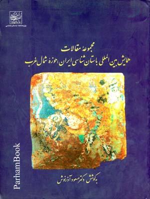 مجموعه مقالات باستان شناسي شمال غرب