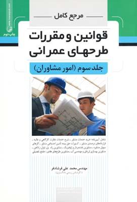 قوانين و مقررات طرحهاي عمراني ج3(امور مشاوران)