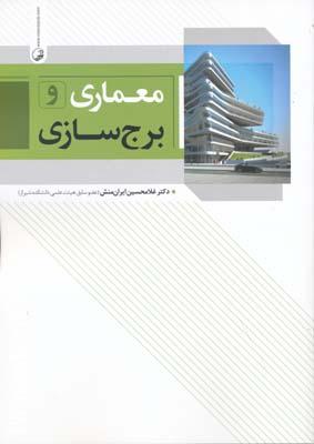 معماري و برج سازي