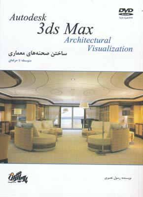 ساختن صحنه هاي معماري ds max