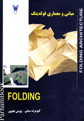 مباني و معماري فولدينگ