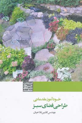 طراحي فضاي سبز