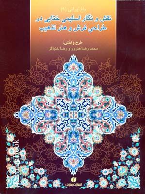 باغ ايراني 9 - نقش و نگار اسليمي ختايي در فرش و هنر تذهيب