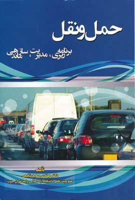 حمل و نقل برنامه ريزي ، مديريت ، سازماندهي - شفيعي