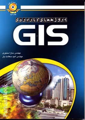 پروژه هاي كاربردي GIS