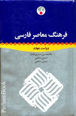 فرهنگ معاصر فارسي