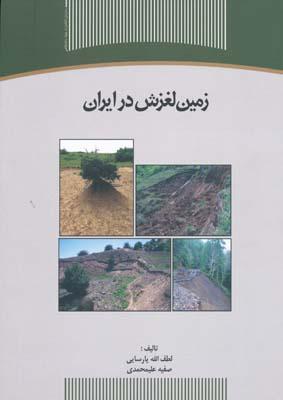 زمين لغزش در ايران