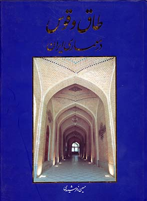 طاق و قوس در معماري ايران