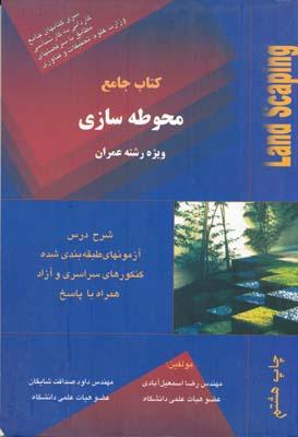 كتاب جامع محوطه سازي
