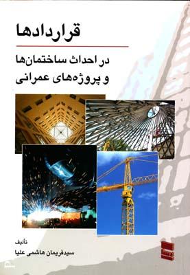 قراردادها در احداث ساختمان ها و پروژه هاي عمراني