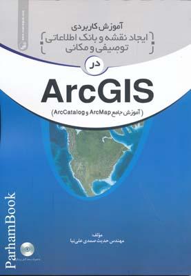 آموزش كاربردي ايجاد نقشه و بانك اطلاعاتي توصيفي و مكاني در Arcgls