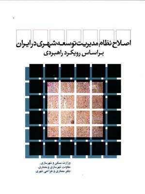 اصلاح نظام مديريت توسعه شهري در ايران