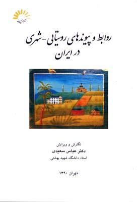 روابط و پيوندهاي روستايي - شهري در ايران