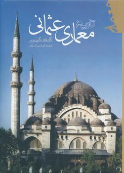 تاريخ معماري عثماني گالينگور