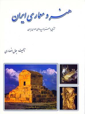 هنر و معماري ايران