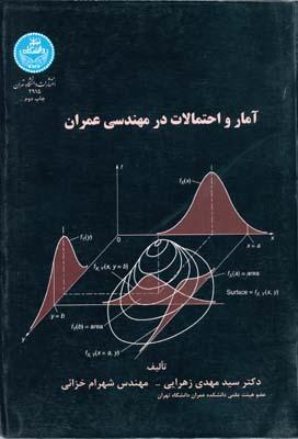 آمار و احتمالات در مهندسي عمران