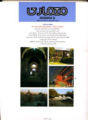 مجله معماري و ساختمان 29