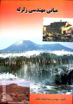 مباني مهندسي زلزله