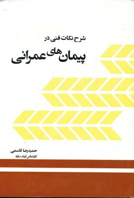شرح  نكات فني در پيمان هاي عمراني