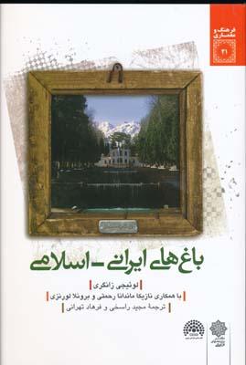 باغ هاي ايراني-اسلامي