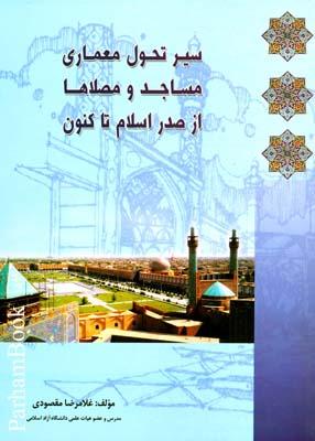 سير تحول معماري مساجد و مصلاها