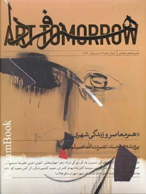 مجله هنر فردا 7