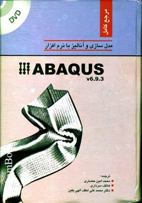 مرجع كامل آباكوس