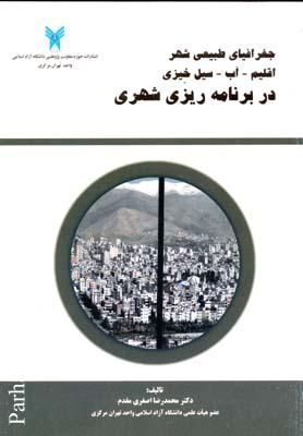 جغرافياي طبيعي شهر اقليم - آب - سيل خيزي در برنامه ريزي شهري