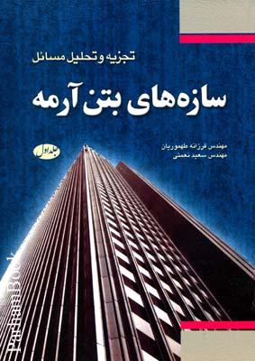 تجزيه و تحليل مسائل سازه هاي بتن آرمه - مستوفي - ج 1