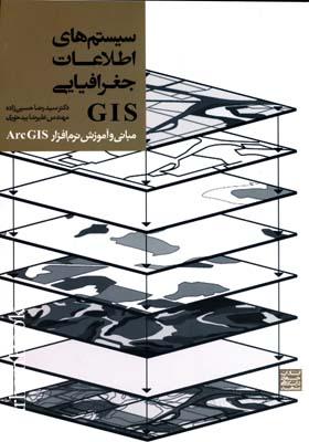 سيستم هاي اطلاعات جغرافيايي GIS