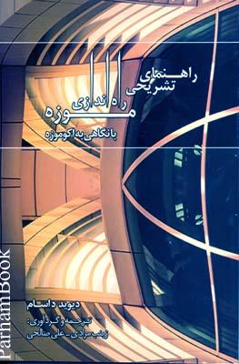 راهنماي تشريحي راه اندازي موزه
