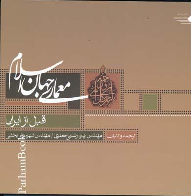 معماري جهان اسلام قبل از ايران -1