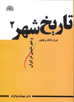 تاريخ شهر و شهرنشيني در ايران 2 - قاجار و پهلوي